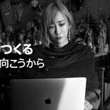 創造は場所を選ばない。Appleの新キャンペーン、テーマは「日本でつくる」