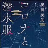【今週はこれを読め! エンタメ編】かけがえのない日常を描く短編集~奥田英朗『コロナと潜水服』