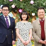 芦田愛菜、テレ東初MCで密かに考えていたペンネーム披露! 堀未央奈は大喜利の才能開花