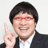 山里亮太が「共演NG」続行を明言!品川祐との「10年遺恨」