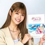 生見愛瑠 映画『プリキュア』で声優初挑戦、本人役での出演決定は「夢のよう」