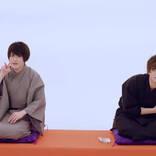 BL×落語『僕ら的には理想の落語』第9話の先行カット公開!中島ヨシキ&榊原優希、仲良く自撮りも!?
