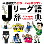「ケチャドバ」って何!? 平畠啓史が日本一わかりやすい Jリーグ語辞典を発売