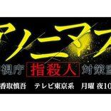 香取慎吾、『アノニマス』取材中の横顔にファン「どの姿もカッコいい」