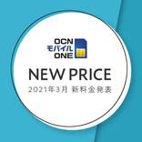 「OCN モバイル ONE」が新料金プランを予告、3月発表へ