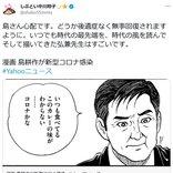 あの島耕作が新型コロナに感染! 中川翔子さん「島さん心配です。どうか後遺症なく無事回復されますように」