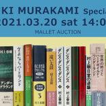 直筆サイン本やレコードも 村上春樹氏の特別オークション開催