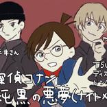 【名探偵コナン】赤井秀一、安室透はなぜ人気なのか?『名探偵コナン 純黒の悪夢』を絶対観るべき理由