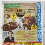 ファミマがまたしても健康食品の通販広告のような新聞広告を掲載!今度はお弁当の広告が!