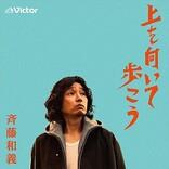 斉藤和義、「上を向いて歩こう」配信リリース決定