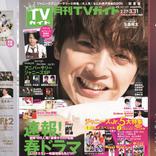 Kis-My-Ft2が週刊TVガイド、月刊TVガイド、TVガイドAlphaの3誌の表紙に同時に登場!