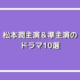 大河ドラマ&劇場版『99.9』、注目作が控える松本潤出演のドラマおすすめ10選