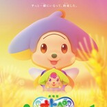 『オトッペ』初のミュージカル映画、今秋公開 西島秀俊「全力で挑みたい」