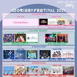アイドルイベント『IDORISE!! FESTIVAL 2021』3月に開催決定 バンもん!、我儘ラキアらの出演も発表に