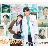『神様のカルテ』大島優子ら「キュートな看護師3人組」ショットに反響