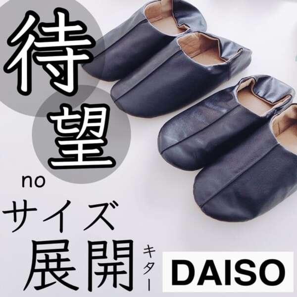 ダイソーのレザースリッパ