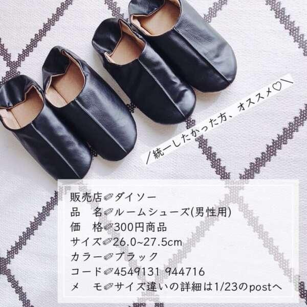 レザースリッパは300円商品