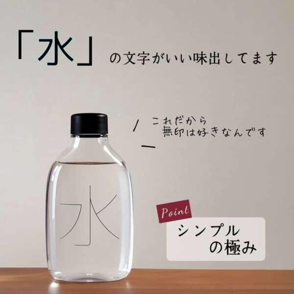 無印良品の水ボトル