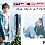 町田啓太、パルコ 春ファッションキャンペーンモデルに! 理想のデートは「映画」