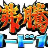 "SixTONES京本大我「山登る系アイドル」として話題 ""天空の仏様"" を目指し奮闘"