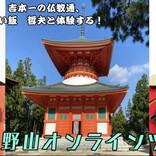 仏教マニア笑い飯・哲夫が高野山の魅力を生解説! 「高野山オンラインツアー」開催決定!!
