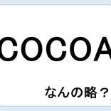 【クイズ】COCOAって何の略だか言える?意外に知らない!