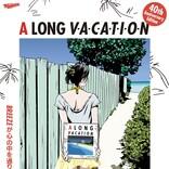 江口寿史、大滝詠一『A LONG VACATION』ジャケットをモチーフにしたポスターを作成 発売から40年を記念