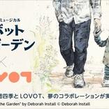 劇団四季ミュージカル『ロボット・イン・ザ・ガーデン』を『LOVOT』と一緒に観劇 オーナー限定1日限りのスペシャルデーが3/14に決定