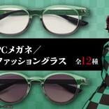 『鬼滅の刃』PCメガネ&ファッショングラス発売!炭治郎たちがあなたの目を守ってくれるぞ~い!しかも想像以上におしゃれです。