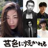 尾野真千子主演・石井裕也監督の映画『茜色に焼かれる』公開が決定 和田庵・オダギリジョーらキャストも明らかに