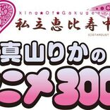 ニコニコチャンネル『真山りかのアニメ300%』に、声優 秦佐和子が生出演