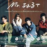 Mr.ふぉるて、恵比寿LQUIDROOM公演含む初のワンマンツアーを5月に開催決定