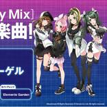 『D4DJ Groovy Mix』に「逆光のフリューゲル」カバー楽曲が追加