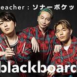 ソナーポケットが『blackboard』初登場、コロナ禍で生まれた新曲「80億分の1」を披露