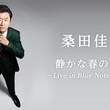 桑田佳祐がBlue Note Tokyoに初登場、一夜限りの特別なステージを配信決定
