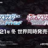 【速報】新作『ポケットモンスター ブリリアントダイヤモンド・シャイニングパール』と『Pokemon LEGENDS アルセウス』が発表!