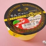 『RIZAP りんごゼリー』で手軽に糖質制限ダイエット【ファミリーマート限定】