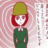 """""""東京の病んだ子""""に憧れて結婚した男性が見た、想像以上の地獄"""