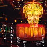 桜木紫乃、大竹まことの言葉をまんまタイトルに! 女装歌手、ストリッパーの物語