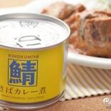 美食のスーパー、こだわりの缶詰! 『紀ノ国屋 さばカレー煮』のおいしさを確かめた
