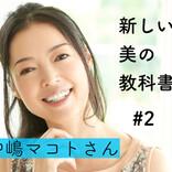 中嶋マコトさん、「ホルモン対策に食べた」ものとは#2