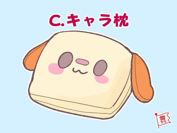 C:「キャラ枕」を選んだあなた