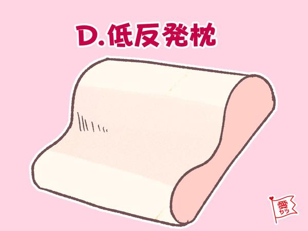 D:「低反発枕」を選んだあなた