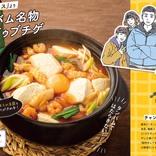 韓流ドラマで見た料理を食べたい!再現レシピで『梨泰院クラス』の名物チゲも