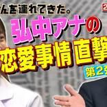 弘中綾香アナに「誰と付き合ってるの?」 年下男子を愛でたい恋愛観