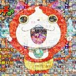『妖怪ウォッチ♪』4月9日放送スタート 「祝!大復活~」小桜エツコ・遠藤綾から喜びのコメントが到着