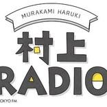 """村上春樹""""人生のモットー""""は「一に足腰、二に文体」自身のラジオ番組「村上RADIO」セルフカバー特集で語る"""