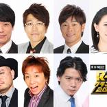 「R―1グランプリ2021」審査員に麒麟・川島ら 7人中5人が初めてのメンバーに