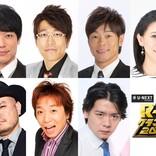新生『R-1』審査員に川島・古坂・陣内・友近・ザコシ・ホリ・野田