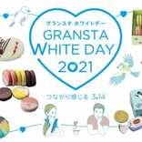 【東京駅グランスタ】自分にもあの人にも贈りたい。「ホワイトデーフェア」開催|News
